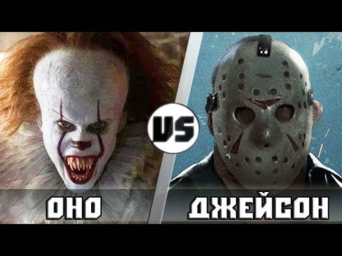 ОНО vs ДЖЕЙСОН