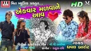 Dhaval Barot | Ekvaar Madva Ne Aav | HD | Dhaval Barot New Song 2018