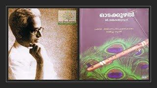 Odakkuzhal Kavitha with Lyrics | G. Sankara Kurup