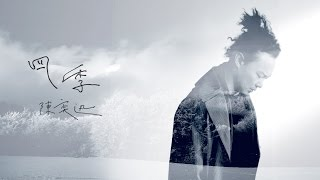 陳奕迅 Eason Chan - 《四季》MV