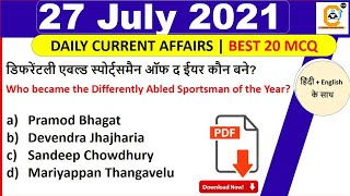 27 July Current Affairs MCQ 2021-  27 July Daily Current Affairs