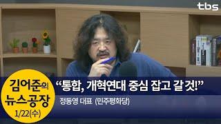 제3지대 통합, 민주평화당은?(정동영)│김어준의 뉴스공…