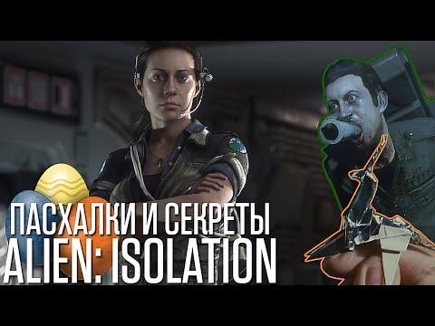 Пасхалки и Секреты Alien: Isolation