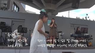 19 이은주(보컬), 김결이(피아노), 정찬호(베이스), 성애린(기타), 조은찬(드럼) - 정키 - 내가 할 수 없는 말 (cover.)
