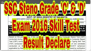 SSC Stenographer Grade 'C' & 'D' Exam 2016 Skill Test Result Declare Cut off  Percentage Mistakes DV