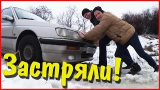 ВЛОГ ♦ Застряли / Stuck