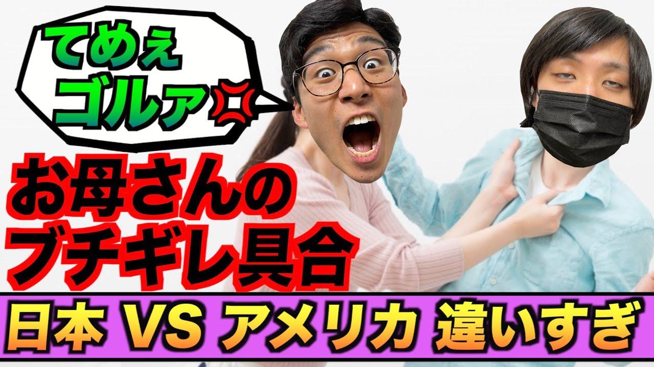 息子に暴言を吐かれたお母さんのキレ方が違いすぎる!日本 VS アメリカ#Shorts