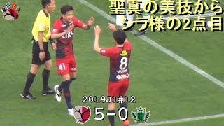 白崎凌兵の2点目 2019J1第12節 鹿島 5-0 松本(Kashima Antlers)