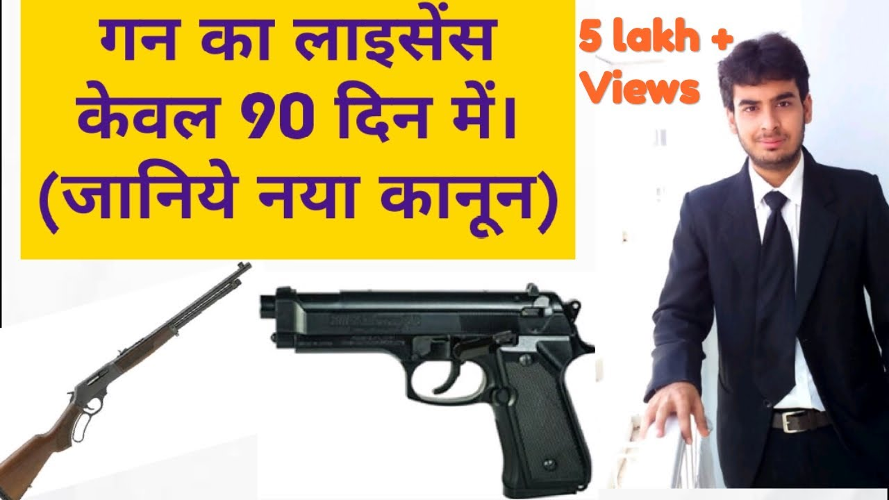 How to apply for Arms License | How to get a gun license | In 90 days (Hindi)