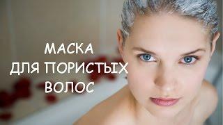 видео Проверенные маски для вьющихся волос