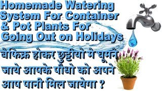 Watering System For Plants While On Vacation[HINDI]