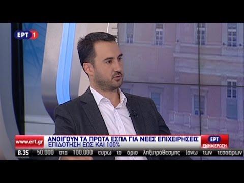 Χαρίτσης: Τα πρώτα ΕΣΠΑ για νέες επιχειρήσεις με επιδότηση ως και 100%