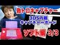 أغنية 偽トロキャプチャ作り方 大画面で3DS実況!3/3 【ソフト編】N3DS view 3DS内蔵キャプチャーボード(N-SPA3)取り付け!! 3DSをPCに表示させる方法!!