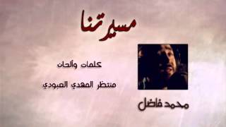 محمد فاضل |مسيرتنا|كلمات والحان منتظر المهدي العبودي