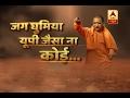 Here are 11 mantras of Yogi Adityanath to turn Uttar Pradesh into Uttam Pradesh