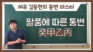 [동현이의 통변 마스터] 당령별 상담 멘트(계갑을병) - 아주 쉬운 명리학 통변