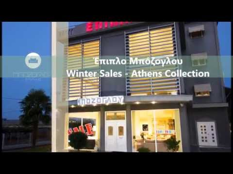 Winter Sales Athens Collection