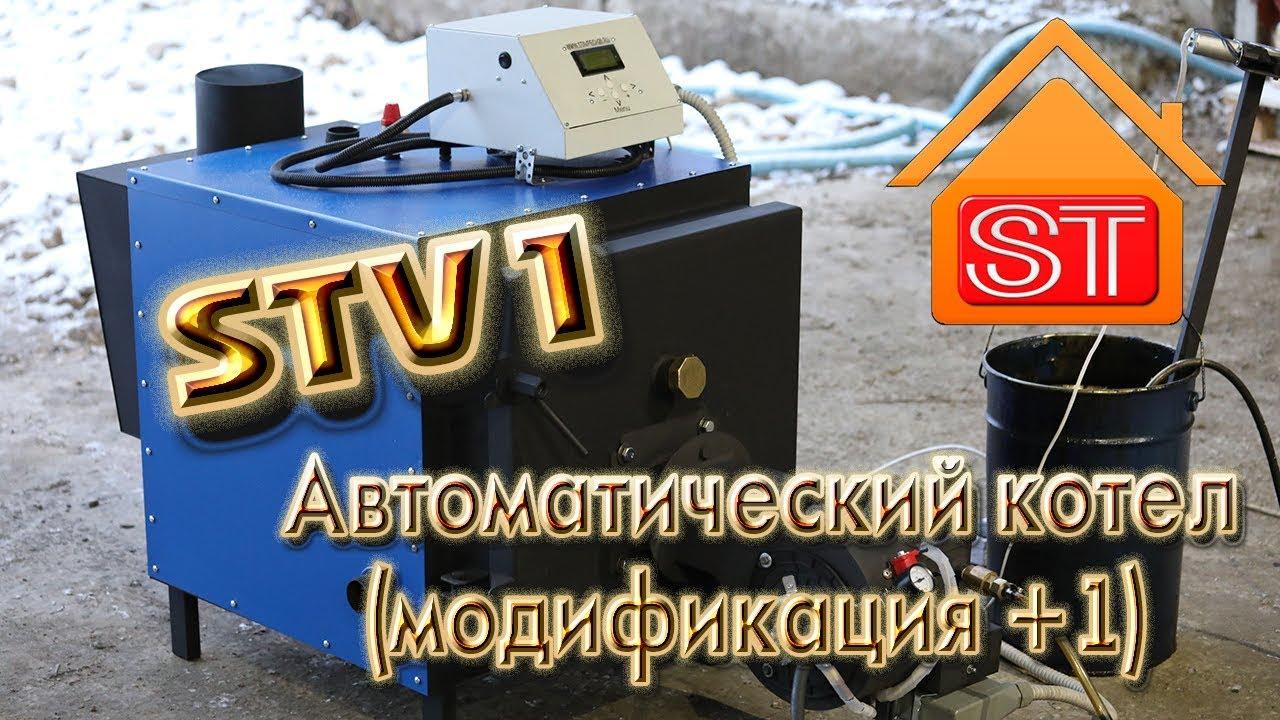 Автоматический котел Ставпечь STV1-50 кВт