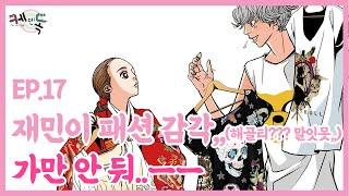[케덴독_EP.17] 재민이 패션 감각,,(해골티?? …