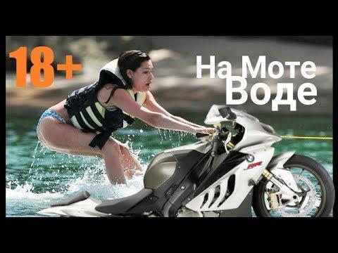 На Мотоцикле! На Воде! На лыжах! (лицо Get RIDE?)