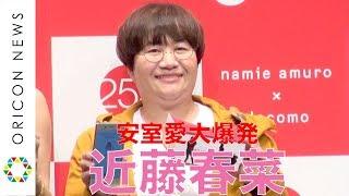 ハリセンボン・近藤春菜、安室奈美恵への愛が爆発 貴重な親交話も 『namie amuro × docomo VR stage』ローンチイベント