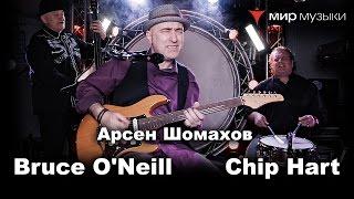 Арсен Шомахов в московском «Мире Музыки»