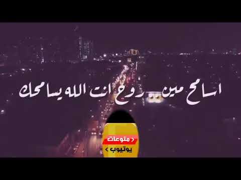 حالات واتس وائل جسار اسامح مين روح انت الله يسامحك Youtube