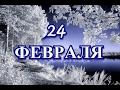 24 февраля День рождения лотереи  и другие праздники
