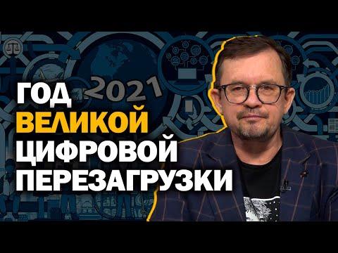 Бумеранг цифровизации снесёт элиту РФ: как Необоги роют себе яму. И. Шнуренко