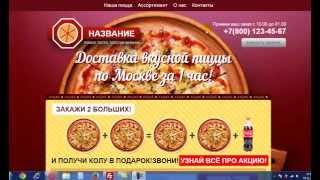 Лендинг по доставке пиццы - Landing Page шаблон сайта одностраничник