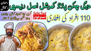 Chicken Pulao commercial   Degi Chicken Pulao recipe  Ramadan recipes by BaBa Food Chef Rizwan