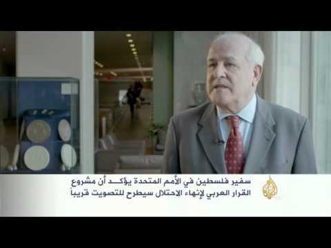 مشروع القرار العربي لإنهاء الاحتلال سيطرح للتصويت قري�...