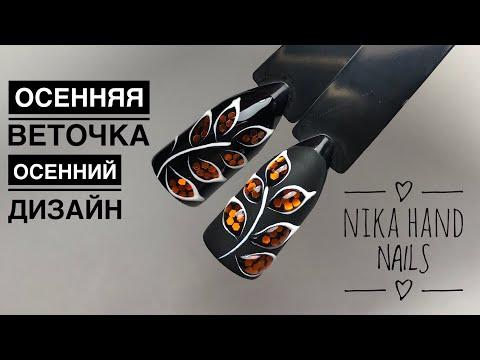 Рисунки на ногтях на осень 2018