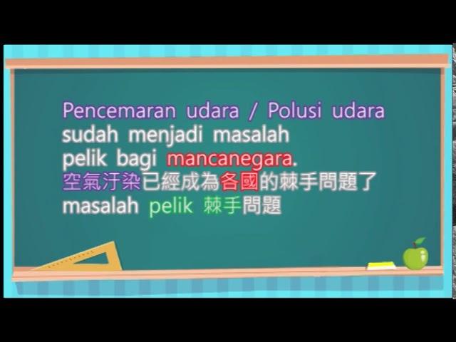 空氣汙染 - 印尼語教學 (RTI央廣 - IN在台灣)