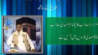 Javed Ghamidi Tahir UL Qadri Dr Israr & Dr Zakir Naik Couldnt Make Their One Imam Mahdi