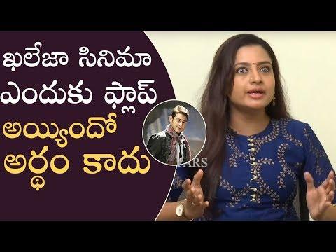 Actress Indraja About Mahesh Babu's Khaleja Movie | Agnyaathavaasi | Manastars