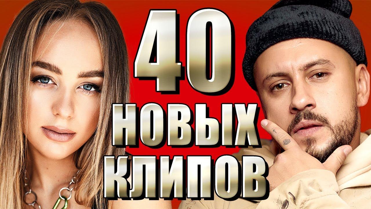 40 НОВЫХ ЛУЧШИХ КЛИПОВ Май 2021 Самые горячие видео Главные хиты страны Сборник 12