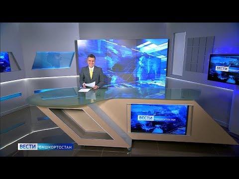 Вести-Башкортостан - 25.02.20