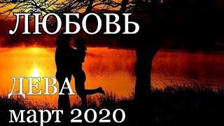 ДЕВА - ЛЮБОВЬ - МАРТ 2020. Таро прогноз на Ленорман. Тароскоп.