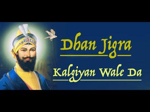 DHAN JIGRA KALGIYAAN WALE DA || Jatha Kulwinder Singh Bhinder & Kam Lohgarh