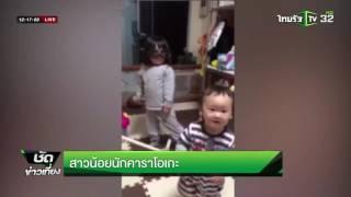 สาวน้อยนักคาราโอเกะ | 24-05-59 | ชัดข่าวเที่ยง | ThairathTV