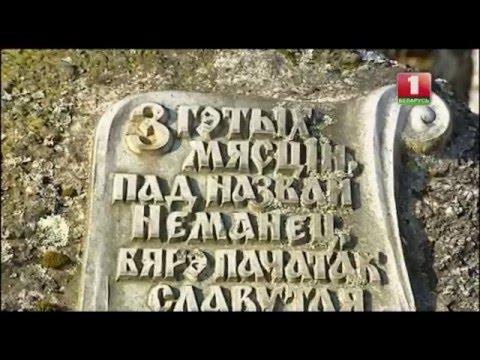Истоки великих рек. Неман. Беларусь Неизвестная.