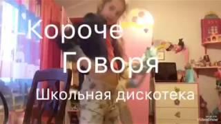 КОРОЧЕ ГОВОРЯ ШКОЛЬНАЯ Дискотека/С Elya Show SophAva