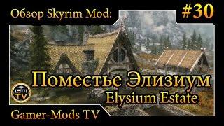 ֎ Поместье Элизиум / Elysium Estate ֎ Обзор мода для Skyrim #30