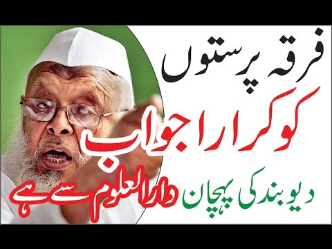 Powerful Answer to Opposition - Deoband Ki Pahchan Darul Uloom se- Maulana Syed Arshad Madani DB -