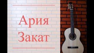 Ария - Закат | GuitarTabs