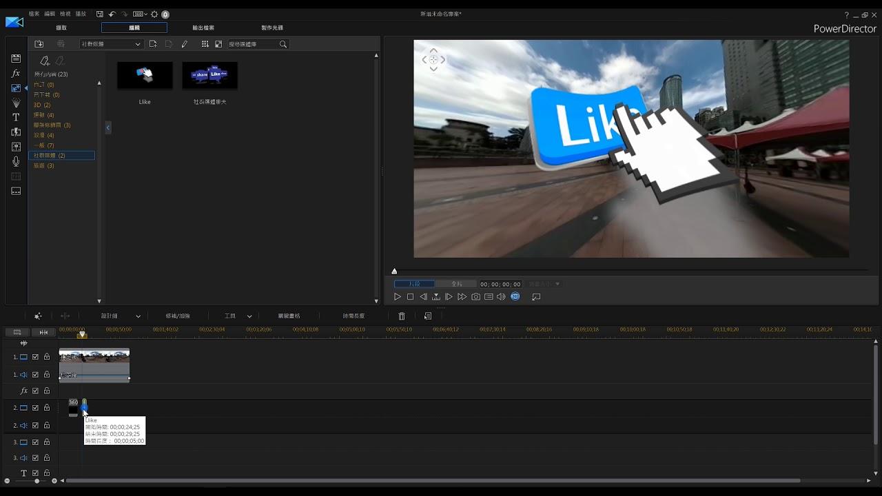 威力導演16 如何在360影片上字幕 圖片不變形 - YouTube