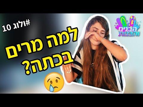 מאחורי הקלעים לבנים והבנות - למה מרים בכתה? (#ולוג 10)