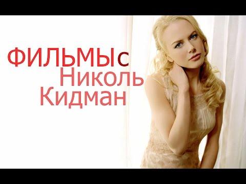 Фильмы с Николь Кидман [The Favourite Films]