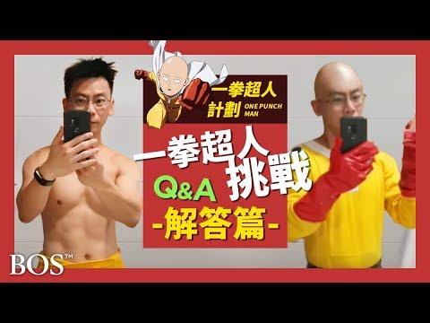 30天一拳超人挑戰成功!後續問題解答篇 30 days success in One punch man challenge, the common questions.